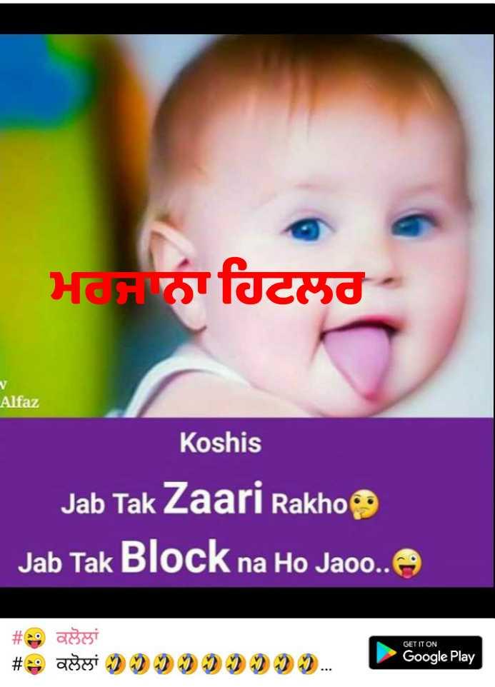 😜  ਕਲੋਲਾਂ - ਮਰਜਾਨਾ ਹਿਟਲਰ - Alfaz Koshis Jab Tak Zaari Rakho Jab Tak Block na Ho Jaoo . . @ GET IT ON # # ਕਲੋਲਾਂ ਕਲੋਲਾਂ ) ) 2 ) ) ) 2 ) ► Google Play - ShareChat