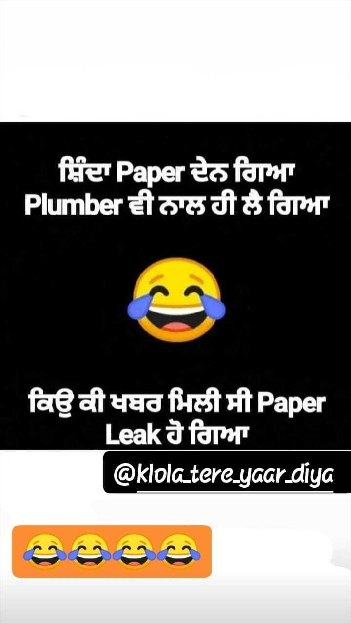 😜  ਕਲੋਲਾਂ - ਸ਼ਿੰਦਾ Paper ਦੇਨ ਗਿਆ Plumber ਵੀ ਨਾਲ ਹੀ ਲੈ ਗਿਆ ਕਿਉ ਕੀ ਖਬਰ ਮਿਲੀ ਸੀ Paper Leakਹੋ ਗਿਆ   @ klola . tere yaar diya - ShareChat