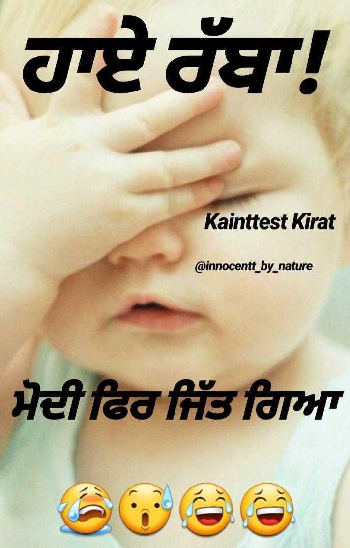 😜  ਕਲੋਲਾਂ - ਹਾਏ ਰੱਬਾ ! Kainttest Kirat @ innocentt _ by _ nature ਮੋਦੀ ਫਿਰ ਜਿੱਤ ਗਿਆ - ShareChat