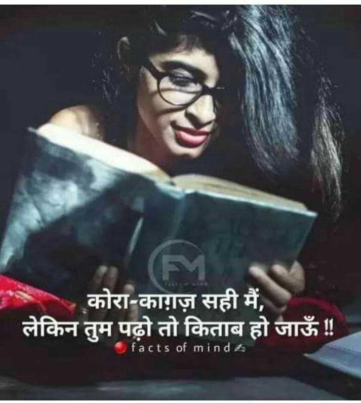 📜 ਕਵਿਤਾਵਾਂ - कोरा - काग़ज़ सही मैं , लेकिन तुम पढ़ो तो किताब हो जाऊँ ! ! facts of mind 4 - ShareChat