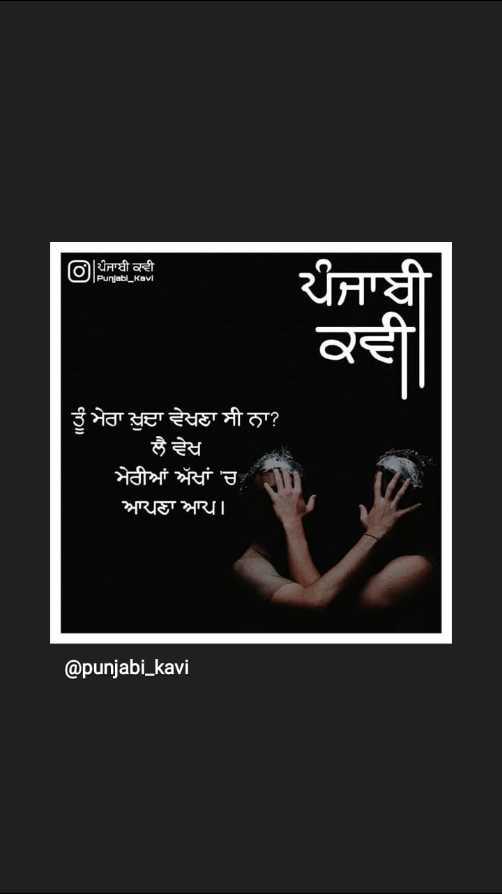 📜 ਕਵਿਤਾਵਾਂ - ਪੰਜਾਬੀ ਕਵੀ Punjab _ kavi ਤੂੰ ਮੇਰਾ ਖੁਦਾ ਵੇਖਣਾ ਸੀ ਨਾ ? ਲੈ ਵੇਖ ਮੇਰੀਆਂ ਅੱਖਾਂ ' ਚ / ਆਪਣਾ ਆਪ @ punjabi _ kavi - ShareChat