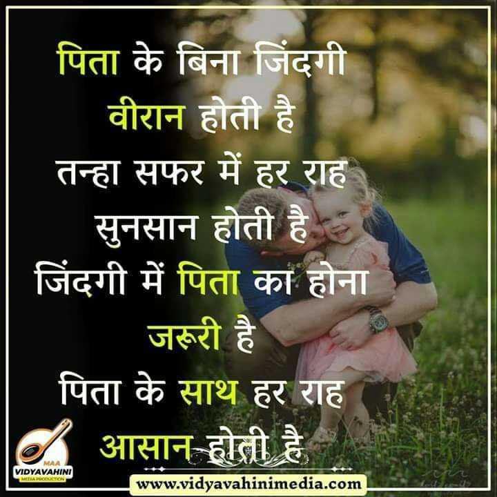📖 ਕਹਾਣੀਆਂ - पिता के बिना जिंदगी वीरान होती है तन्हा सफर में हर राह सुनसान होती है । जिंदगी में पिता का होना जरूरी है पिता के साथ हर राह आसान होती है VIDYAVAHINI M ODUCTION www . vidyavahinimedia . com - ShareChat