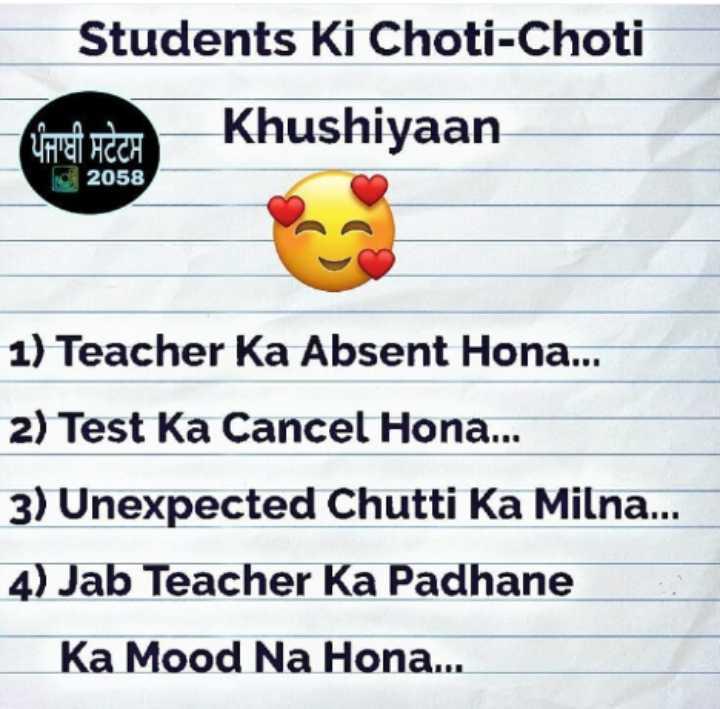 💞 ਕਾਲਜ ਦੀਆਂ ਯਾਦਾਂ 💞 - Students Ki Choti - Choti CHEA HECH Khushiyaan 2058 1 ) Teacher Ka Absent Hona . . . 2 ) Test Ka Cancel Hona . . . 3 ) Unexpected Chutti Ka Milna . . . 4 ) Jab Teacher Ka Padhane Ka Mood Na Hona . . . - ShareChat