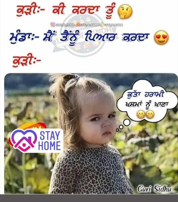 😂 ਕੋਰੋਨਾ ਵਾਇਰਸ Memes - ਕੁੜੀ : - ਕੀ ਕਰਦਾ ਤੂੰ ਮੁੰਡਾ : - ਮੈਂ ਤੈਨੂੰ ਪਿਆਰ ਕਰਦਾ ਹੈ @ amm N amm . ਕੁੜੀ : ਕੁਤਾ ਹਰਾਮੀ ਸ਼ਮਾਂ ਨੂੰ ਖਾਣਾ . OO STAY HOME Curi Sidhu - ShareChat