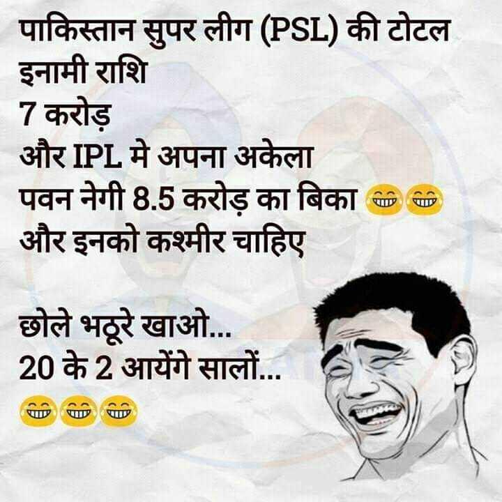🏏 ਕ੍ਰਿਕਟ LIVE - पाकिस्तान सुपर लीग ( PSL ) की टोटल इनामी राशि - 7 करोड़ और IPL मे अपना अकेला पवन नेगी 8 . 5 करोड़ का बिका गण गणे और इनको कश्मीर चाहिए छोले भठूरे खाओ . . . 20 के 2 आयेंगे सालों . . . - ShareChat