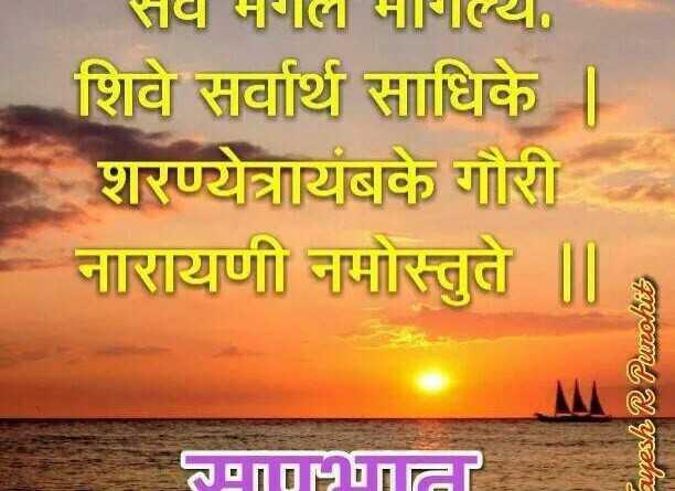 ਖੌਫਨਾਕ ਕਹਾਣੀਆਂ - सवमगलमागल्या शिवे सर्वार्थ साधिके । शरण्येवायंबके गौरी नारायणी नमोस्तुते । । ayesh R Purohit मात - ShareChat