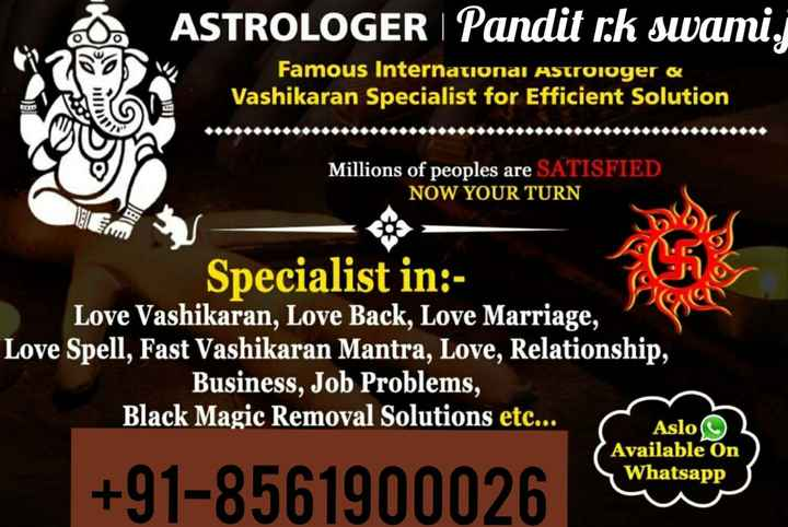 📖 ਗੁਰਬਾਣੀ - ASTROLOGER | Pandit rk swami , Famous International Astrologer & Vashikaran Specialist for Efficient Solution 110 Millions of peoples are SATISFIED NOW YOUR TURN Specialist in : Love Vashikaran , Love Back , Love Marriage , Love Spell , Fast Vashikaran Mantra , Love , Relationship , Business , Job Problems , Black Magic Removal Solutions etc . . . Available On Whatsapp Aslo + 91 - 8561900026 Sweet on - ShareChat