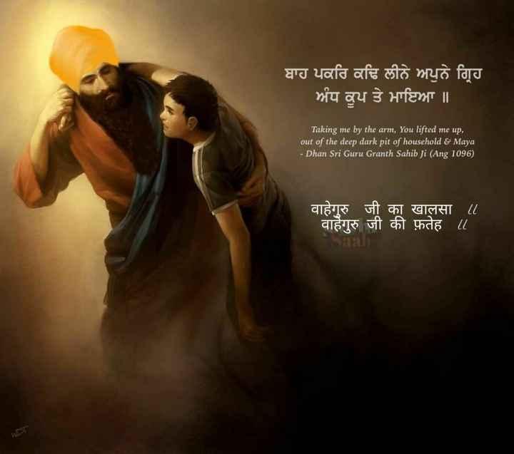 📖 ਗੁਰਬਾਣੀ - ਬਾਹ ਪਕਰਿ ਕਢਿ ਲੀਨੇ ਅਪੁਨੇ ਗ੍ਰਿਹ ਅੰਧ ਕੂਪ ਤੇ ਮਾਇਆ ॥ Taking me by the arm , You lifted me up , out of the deep dark pit of household & Maya - Dhan Sri Guru Granth Sahib Ji ( Ang 1096 ) वाहेगुरु जी का खालसा ८ वाहेगुरु जी की फ़तेह ॥ - ShareChat