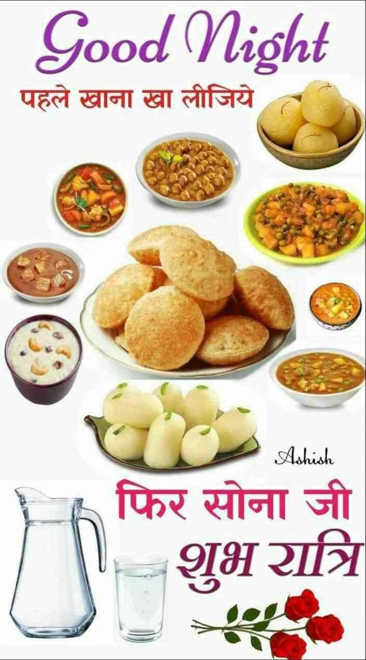 🌙  ਗੁੱਡ ਨਾਇਟ ਵੀਡੀਓ - Good Night पहले खाना खा लीजिये Ashish फिर सोना जी शुभ रात्रि - ShareChat