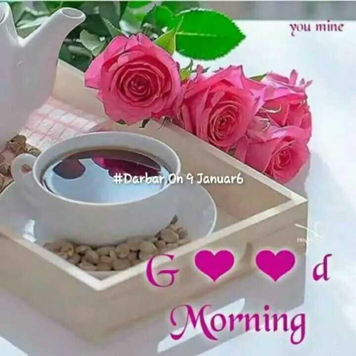 🌅 ਗੁੱਡ ਮੋਰਨਿੰਗ - you mine # Darbar On 9 Januar Morning - ShareChat