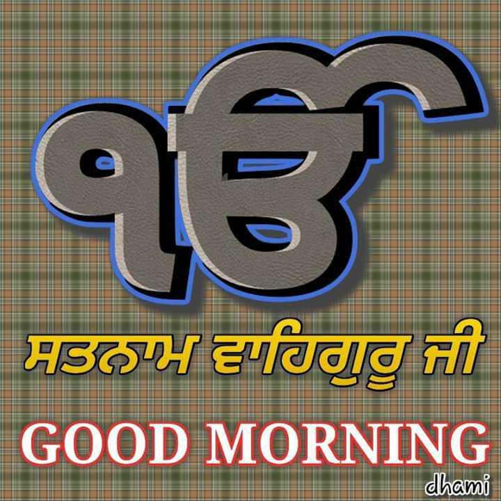 🌅 ਗੁੱਡ ਮੋਰਨਿੰਗ - ਸਤਨਾਮ ਵਾਹਿਗੁਰੂ ਜੀ GOOD MORNING dhami - ShareChat