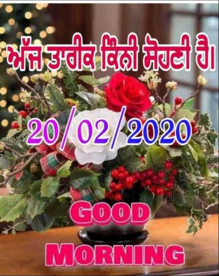 🌅 ਗੁੱਡ ਮੋਰਨਿੰਗ - ਚੈਰੀ ਕਿੰਨੀ ਛੂਹਣੀ ਹੈ । : 20 , 02 2020 GOOD MORNING - ShareChat