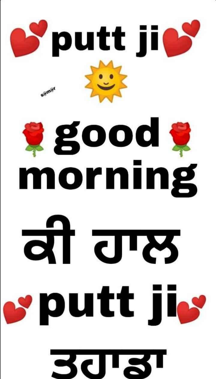 🌅 ਗੁੱਡ ਮੋਰਨਿੰਗ - putt jis samar good morning | ਕੀ ਹਾਲ putt jis ਤੁਹਾਡਾ - ShareChat