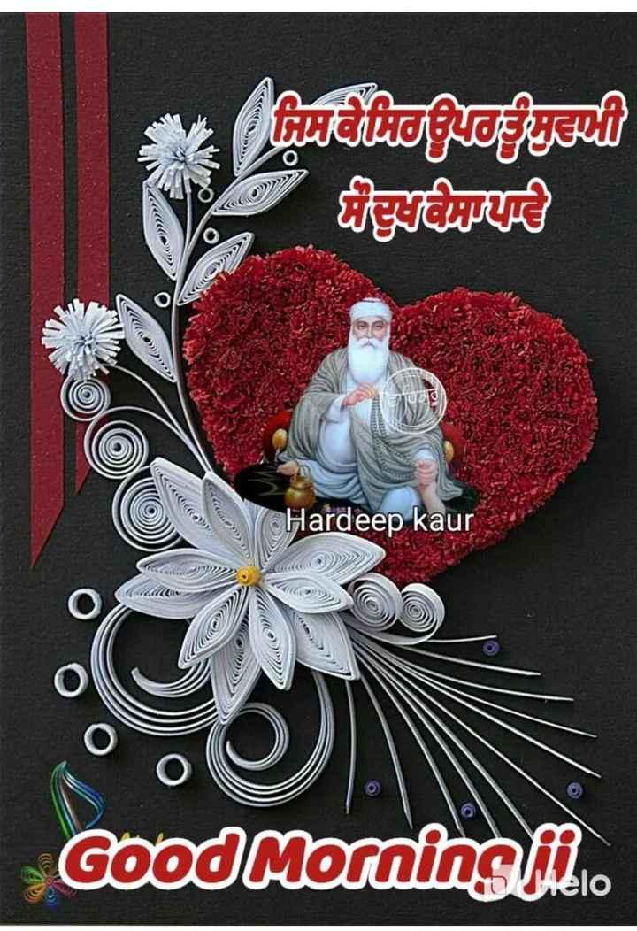 🌅 ਗੁੱਡ ਮੋਰਨਿੰਗ - ਰੇਪਿਉ ਵੀਥੀਲੇ ( ( ) ) ) 10 Hardeep kaur ( ੧ ॥ Good Morningliko - ShareChat