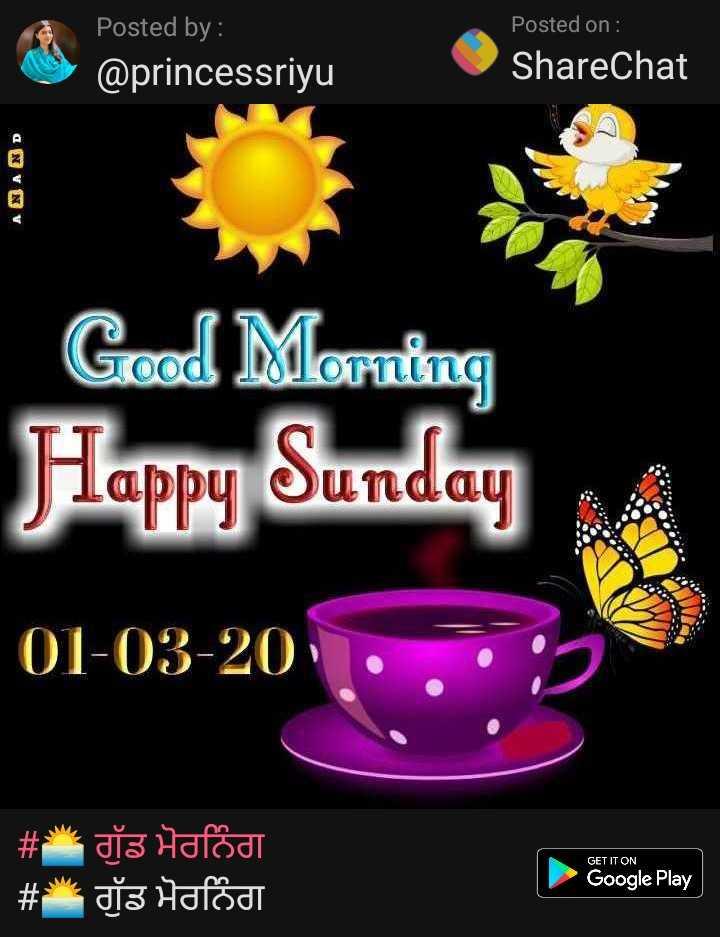 🌅 ਗੁੱਡ ਮੋਰਨਿੰਗ - Posted by : @ princessriyu Posted on : ShareChat A NA ND Good Morning Happy Sunday 01 - 03 - 20 GET IT ON # ds Hood # ds Hafod Google Play - ShareChat