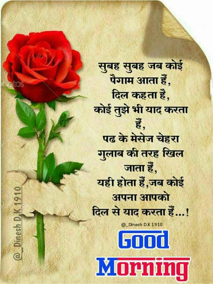 🌅 ਗੁੱਡ ਮੋਰਨਿੰਗ - सुबह सुबह जब कोई पैगाम आता हैं , दिल कहता है , कोई तुझे भी याद करता पढ के मेसेज चेहरा गुलाब की तरह खिल _ _ _ जाता हैं , यही होता हैं , जब कोई अपना आपको दिल से याद करता हैं . . . ! @ Dinesh D . K 1910 @ _ Dinesh D . K 1910 Good Morning - ShareChat