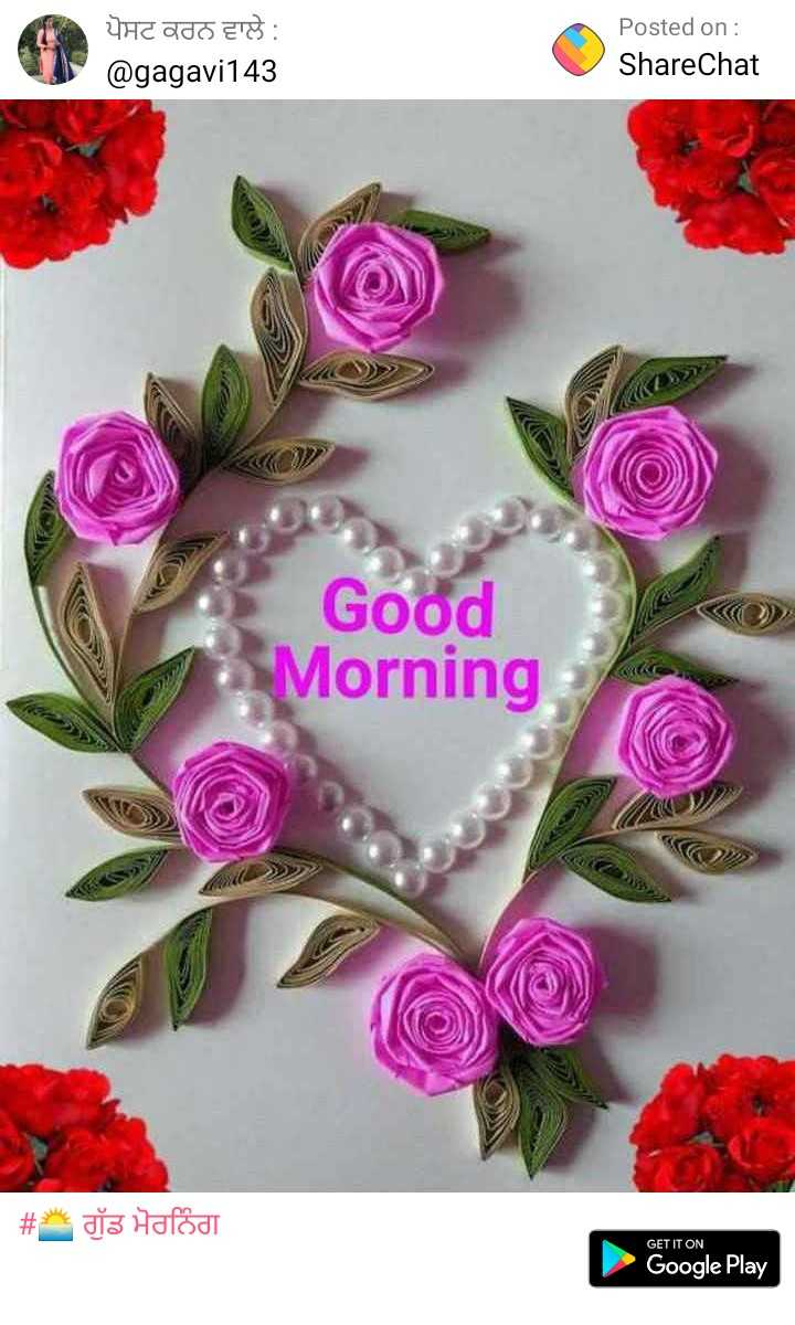 🌅 ਗੁੱਡ ਮੋਰਨਿੰਗ - ਪੋਸਟ ਕਰਨ ਵਾਲੇ : @ gagavi143 Posted on : ShareChat Good Morning # mydia Hafodt GET IT ON Google Play - ShareChat