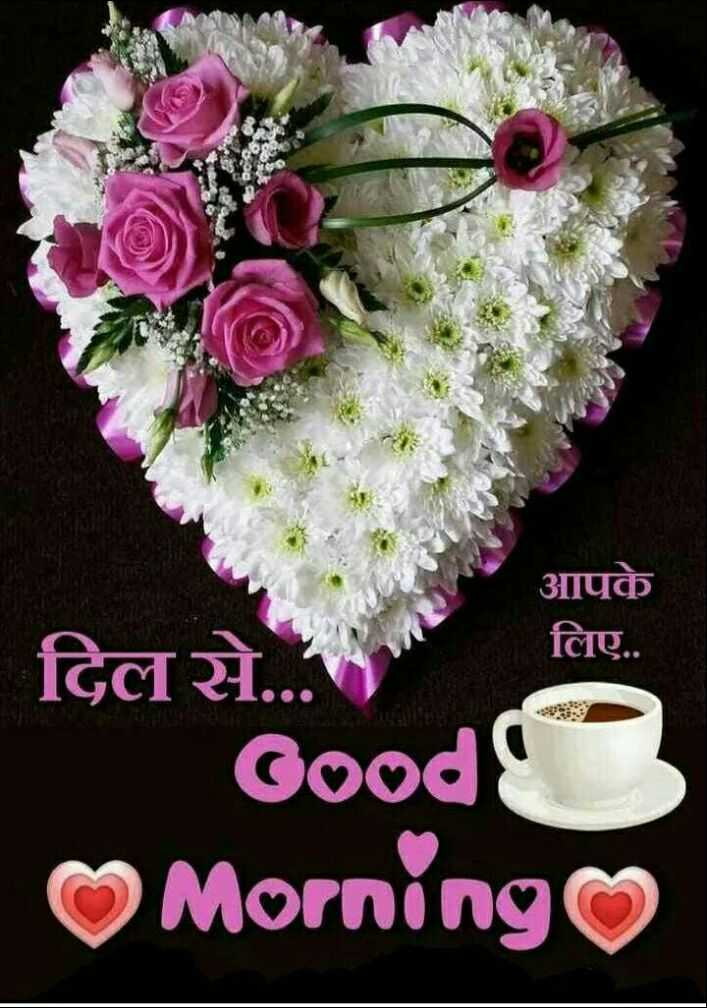 🌅 ਗੁੱਡ ਮੋਰਨਿੰਗ - आपके लिए . . दिल से . . . Goods Morning - ShareChat