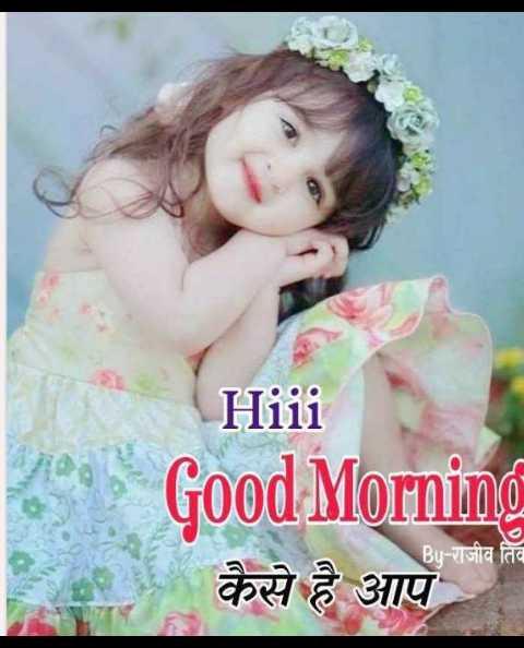 🌅 ਗੁੱਡ ਮੋਰਨਿੰਗ - Hiii Good Morning * कैसे है आप By - राजीव तिव - ShareChat
