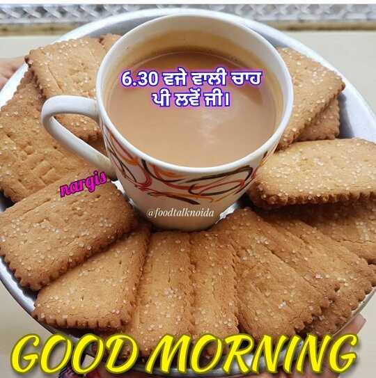🌅 ਗੁੱਡ ਮੋਰਨਿੰਗ - 6 . 30 ਵਜੇ ਵਾਲੀ ਚਾਹ ਪੀ ਲਵੋ । nargu . @ foodtalknoida GOOD MORNING - ShareChat