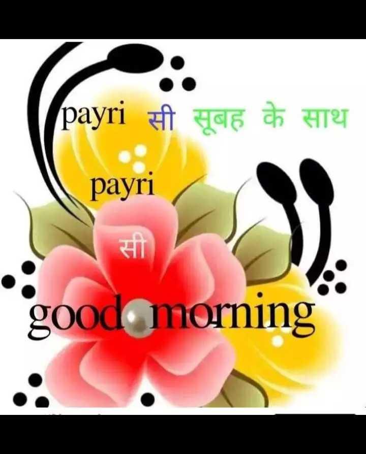 🌅 ਗੁੱਡ ਮੋਰਨਿੰਗ - payri सी सूबह के साथ payri good morning - ShareChat