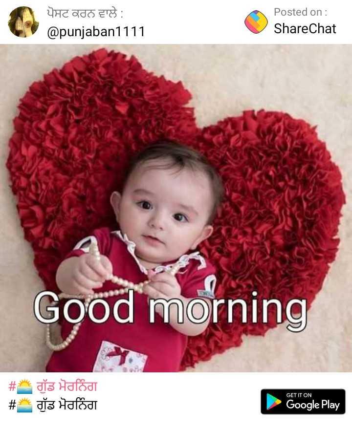 🌅 ਗੁੱਡ ਮੋਰਨਿੰਗ - ਪੋਸਟ ਕਰਨ ਵਾਲੇ : @ punjaban1111 Posted on : ShareChat Good morning # ਗੁੱਡ ਮੋਰਨਿੰਗ # ਗੁੱਡ ਮੋਰਨਿੰਗ GET IT ON Google Play Google Play | - ShareChat