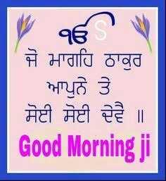 🌅 ਗੁੱਡ ਮੋਰਨਿੰਗ - ੴ ਜੋ ਮਾਗਹਿ ਠਾਕੁਰ ਆਪੁਨੇ ਤੇ ਸੋਈ ਸੋਈ ਦੇਵੈ ॥ Good Morning ji - ShareChat