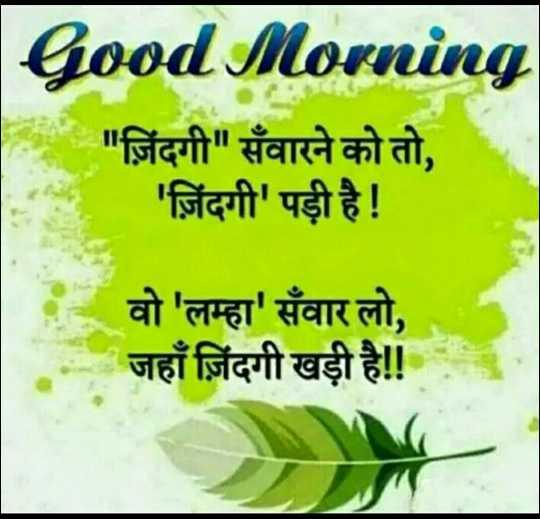 🌅 ਗੁੱਡ ਮੋਰਨਿੰਗ - Good Morning जिंदगी सँवारने को तो , ' जिंदगी ' पड़ी है ! वो ' लम्हा ' सँवार लो , जहाँ ज़िंदगी खड़ी है ! ! - ShareChat