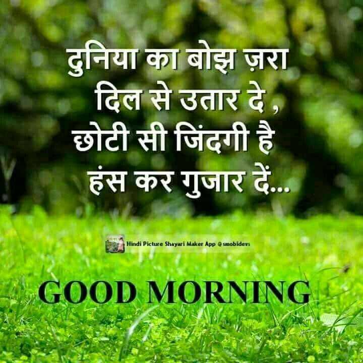 🌅 ਗੁੱਡ ਮੋਰਨਿੰਗ - दुनिया का बोझ ज़रा दिल से उतार दे , छोटी सी जिंदगी है । हंस कर गुजार दें . . . Hindi Picture Shayari Maker App mobidevs GOOD MORNING - ShareChat