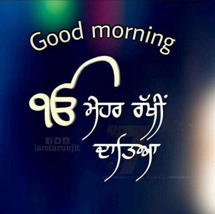 🌅 ਗੁੱਡ ਮੋਰਨਿੰਗ - Good morning ੧ਓ ਮੇਹਰ ਰੱਖੀ iamtarunjit ਦਾਤਿਆ - ShareChat