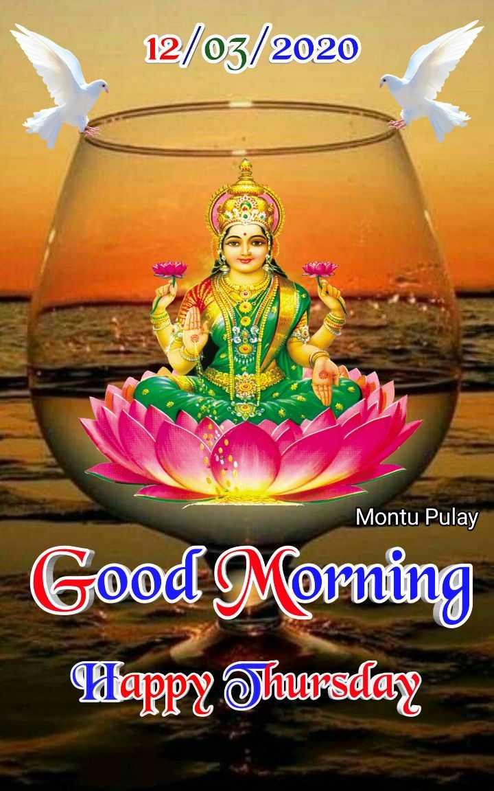 🌅 ਗੁੱਡ ਮੋਰਨਿੰਗ - 12 / 03 / 2020 w OS ES Montu Pulay Good Morning Happy Thursday - ShareChat