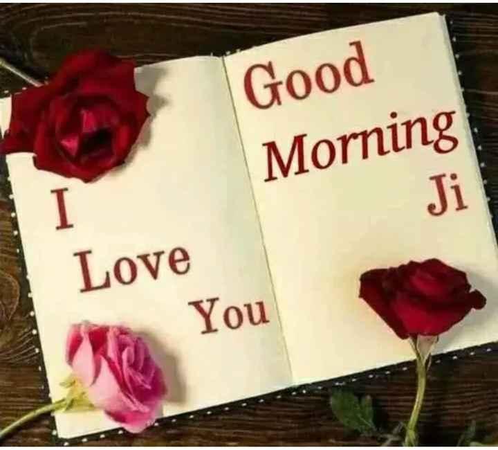 🌅 ਗੁੱਡ ਮੋਰਨਿੰਗ - Good Morning I Love You - ShareChat