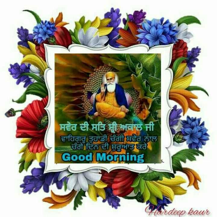 🌅 ਗੁੱਡ ਮੋਰਨਿੰਗ - ਸਵੇਰ ਦੀ ਸਤਿ ਅਕਾਲ ਜੀ । । ਵਾਹਿਗੁਰੂ ਤੁਹਾਡੀ ਚੰਗੀ ਸਵੇਰ ਨਾਲ ਚੰਗੇ ਦਿਨ ਦੀ ਸ਼ੁਰੂਆਤ ਕਰੇ Good Morning Hardeep kaur - ShareChat