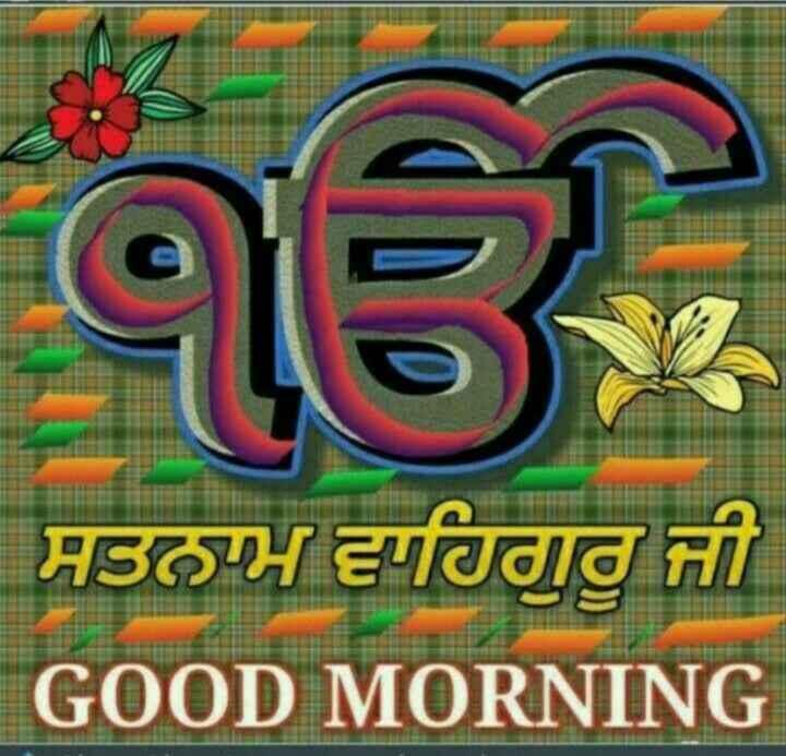 🌅 ਗੁੱਡ ਮੋਰਨਿੰਗ - ਸਤਨਾਮ ਵਾਹਿਗੁਰੂ ਜੀ GOOD MORNING - ShareChat