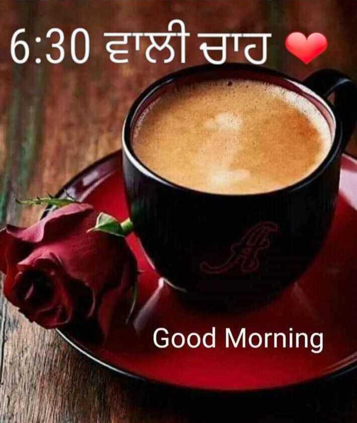 🌅 ਗੁੱਡ ਮੋਰਨਿੰਗ - 6 : 30 ਵਾਲੀ ਚਾਹ Good Morning - ShareChat