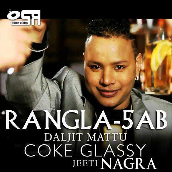 👦🏻 ਗੁੱਲੀ ਡੰਡਾ - OSA SERIOUS RECORDS RANGLA - 5AB COKE GLASSY DALJIT MATTU JEETI NAGRA - ShareChat