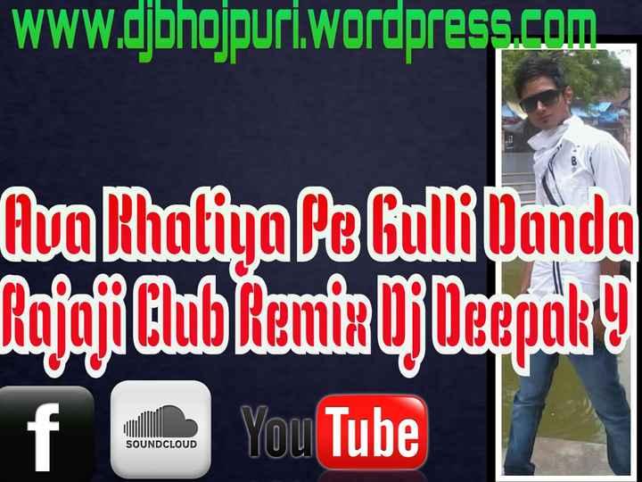 👦🏻 ਗੁੱਲੀ ਡੰਡਾ - www . djbhojpuri . wordpress . com Alva Khatiya Pe Gulf Panda Majaji Alub Remin 03 Deepako f - YouTube SOUNDCLOUD - ShareChat