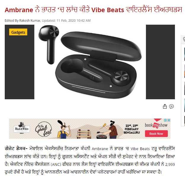 💻ਗੈਜੇਟ ਨਿਊਜ਼ 📱 - Ambrane ਨੇ ਭਾਰਤ ' ਚ ਲਾਂਚ ਕੀਤੇ Vibe Beats ਵਾਇਰਲੈਂਸ ਈਅਰਬਡਸ Edited By Rakesh Kumar , Updated : 11 Feb , 2020 10 : 42 AM Gadgets OX bookmyshow Black & White 22 , 23RD FEBRUARY BENGALURU Book Now ਗੈਜੇਟ ਡੈਸਕ - ਮੋਬਾਇਲ ਐਕਸੈਸਰੀਜ਼ ਨਿਰਮਾਤਾ ਕੰਪਨੀ Ambrane ਨੇ ਭਾਰਤ ' ਚ Vibe Beats ਟਰੂ ਵਾਇਰਲੈਂਸ ਈਅਰਬਡਸ ਲਾਂਚ ਕੀਤੇ ਹਨ । ਇਨ੍ਹਾਂ ਨੂੰ ਗੂਗਲ ਅਸਿਸਟੈਂਟ ਅਤੇ ਐਪਲ ਸੀਰੀ ਦੀ ਸੁਪੋਰਟ ਦੇ ਨਾਲ ਲਿਆਇਆ ਗਿਆ ਹੈ । ਐਕਟਿਵ ਨੌਇਜ਼ ਕੈਂਸਲੇਸ਼ਨ ( ANC ) ਫੀਚਰ ਨਾਲ ਲੈਸ ਇਨ੍ਹਾਂ ਵਾਇਰਲੈੱਸ ਈਅਰਬਡਸ ਦੀ ਕੀਮਤ ਕੰਪਨੀ ਨੇ 2 , 999   ਰੁਪਏ ਰੱਖੀ ਹੈ ਅਤੇ ਇਨ੍ਹਾਂ ਨੂੰ ਆਨਲਈਨ ਅਤੇ ਆਫਲਾਈਨ ਦੋਵਾਂ ਪਲੇਟਫਾਰਮਾਂ ਰਾਹੀਂ ਖਰੀਦਿਆ ਜਾ ਸਕਦਾ ਹੈ । - ShareChat