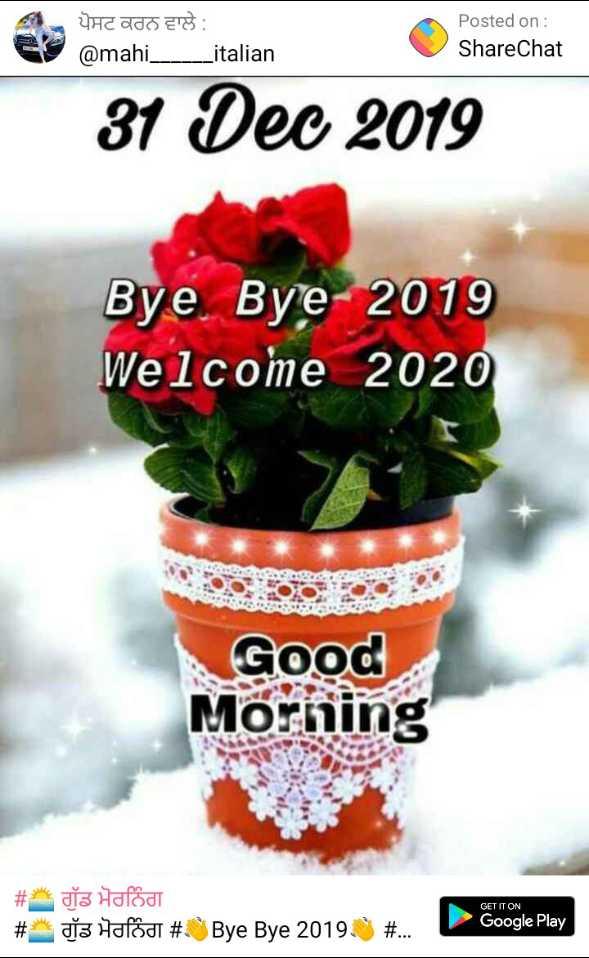 👌 ਘੈਂਟ ਵੀਡੀਓਜ - ਪੋਸਟ ਕਰਨ ਵਾਲੇ : @ mahi _ italian Posted on : ShareChat 31 Dec 2019 Bye Bye - 2019 Welcome 2020 Good Morning # * 3 Hafodt # * di Harod # Bye Bye 2019 . 9 # . . . GET IT ON Google Play - ShareChat