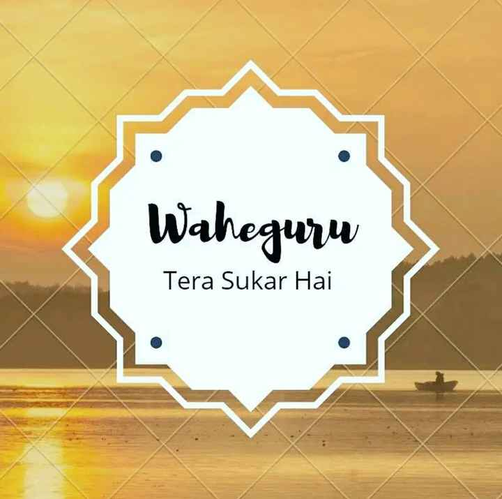 ਘੈਂਟ dp👌 - Waheguru Tera Sukar Hai - ShareChat