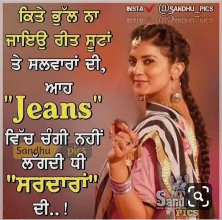 💗ਘੈਟ ਸਰਦਾਰ👌ਸਰਦਾਨੀ💕 - NSIA @ SANDHU _ PICS mVman bica | ਕਿਤੇ ਭੁੱਲ ਨਾ । ਜਾਇਉ ਰੀਤ ਬੂਟਾਂ ਤੇ ਸਲਵਾਰਾਂ ਦੀ , ਆਹ Jeans ਵਿੱਚ ਚੰਗੀ ਨਹੀਂ Sandhu pic ਸਰਦਾਰਾਂ ਦੀ ! arium - ShareChat