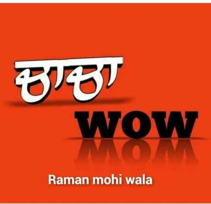 😆 ਚਾਚਾ wow - WOW Raman mohi wala - ShareChat