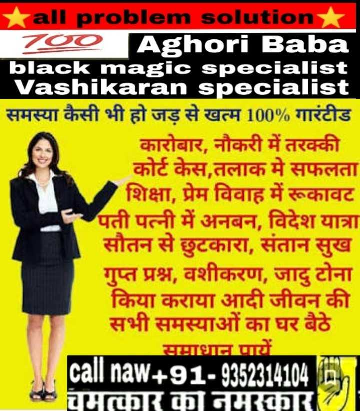 ☕ ਚਾਹ ਦਿਵਸ ☕ - all problem solution 700 Aghori Baba black magic specialist Vashikaran specialist समस्या कैसी भी हो जड़ से खत्म 100 % गारंटीड कारोबार , नौकरी में तरक्की कोर्ट केस , तलाक मे सफलता ' शिक्षा , प्रेम विवाह में रूकावट पती पत्नी में अनबन , विदेश यात्रा सौतन से छुटकारा , संतान सुख गुप्त प्रश्न , वशीकरण , जादु टोना किया कराया आदी जीवन की सभी समस्याओं का घर बैठे समाधान पायें call naw + 91 - 9352314104 5 चमत्कार का नमस्कार - ShareChat