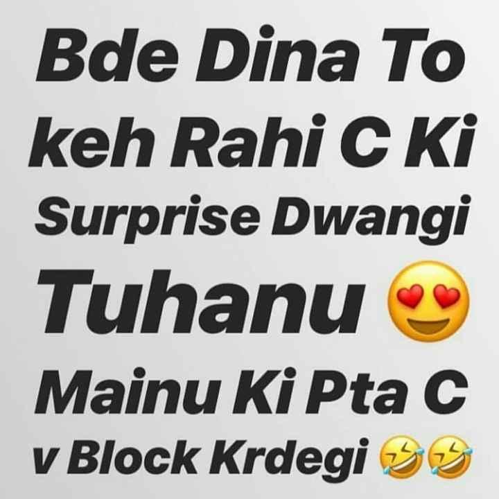 🤣  ਚੁਟਕਲੇ - Bde Dina To keh Rahi C Ki Surprise Dwangi Tuhanu Mainu Ki Pta C v Block Krdegi 39 - ShareChat