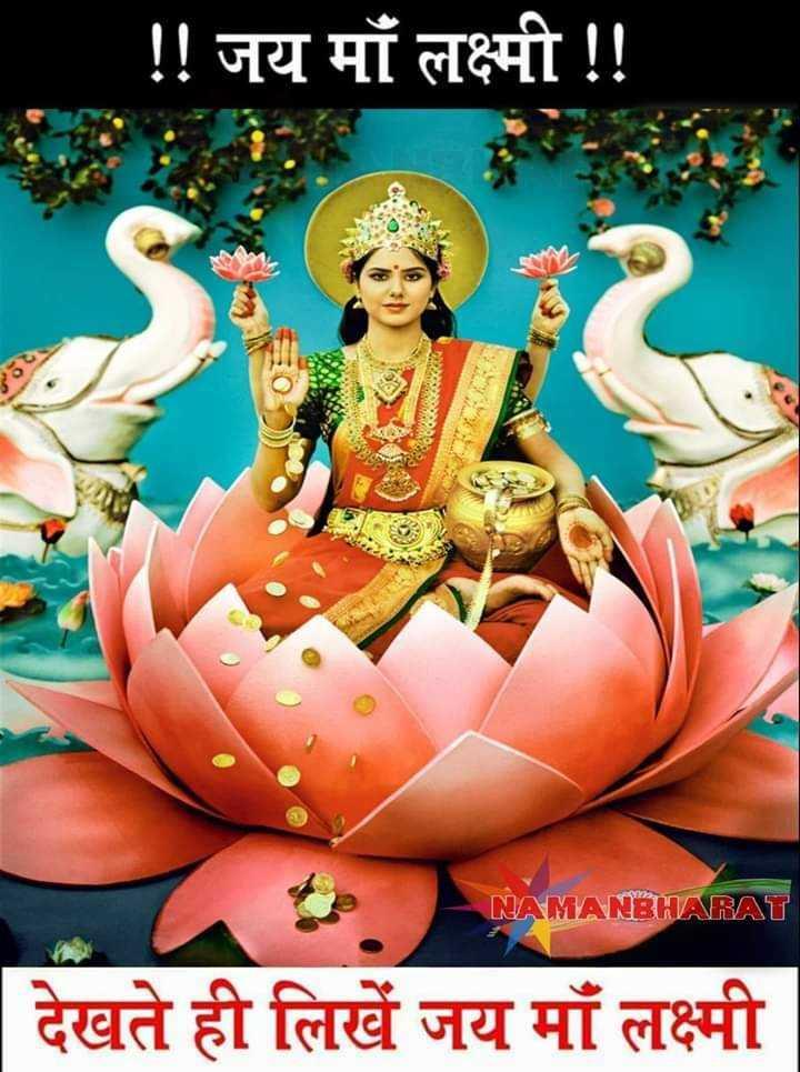 🤣  ਚੁਟਕਲੇ - ! ! जय माँ लक्ष्मी ! ! NAMANBHARAT   देखते ही लिखें जय माँ लक्ष्मी - ShareChat