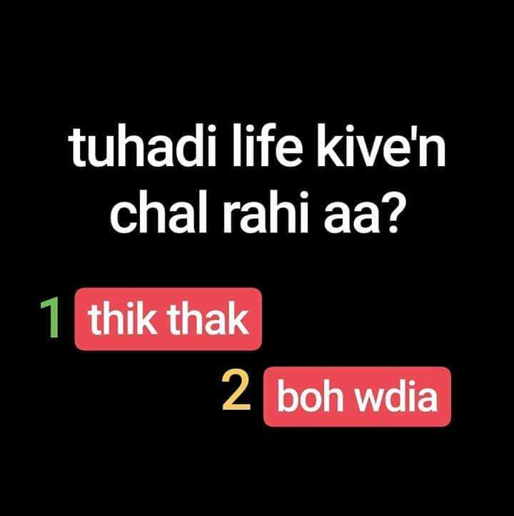 🤣  ਚੁਟਕਲੇ - tuhadi life kive ' n chal rahi aa ? thik thak boh wdia - ShareChat