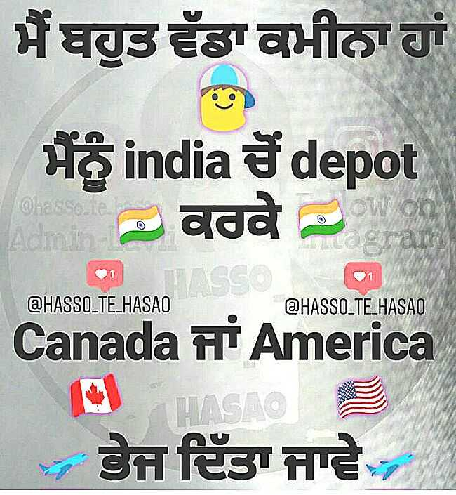 🤣  ਚੁਟਕਲੇ - ਮੈਂ ਬਹੁਤ ਵੱਡਾ ਕਮੀਨਾ ਹਾਂ ਮੈਨੂੰ india ਚੋਂ depot . ਕਰਕੇ ੧ Admin TACCO @ HASSO _ TE _ HASAO @ HASSO _ TE _ HASAO Canada fr America HASAO , ਭੇਜ ਦਿੱਤਾ ਜਾਵੇ , - ShareChat