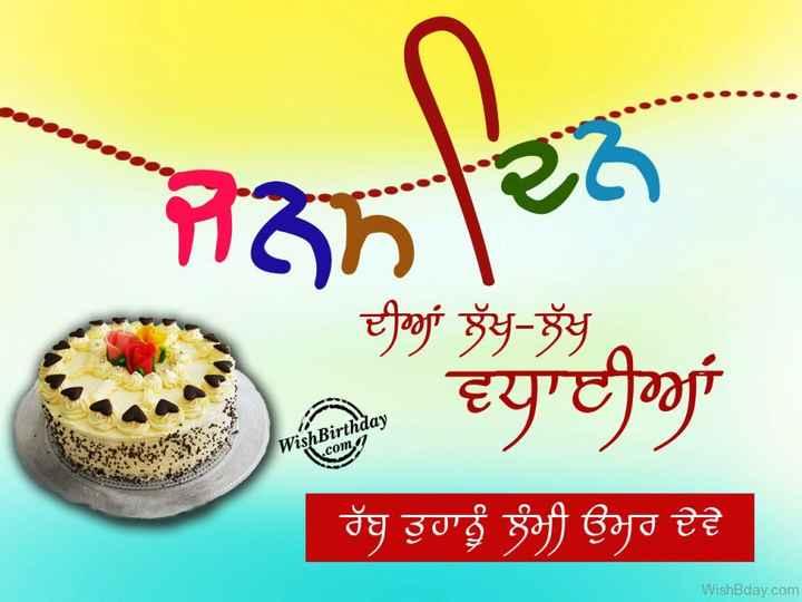 🎂  ਜਨਮਦਿਨ - ਜਨਨ | ਦੀਆਂ ਲੱਖ - ਲੱਖ , ਵਧਾਈਆਂ Wish Birthday l . com ਰੱਬ ਤੁਹਾਨੂੰ ਲੰਮੀ ਉਮਰ ਦੇਵੇ WishBday . com - ShareChat