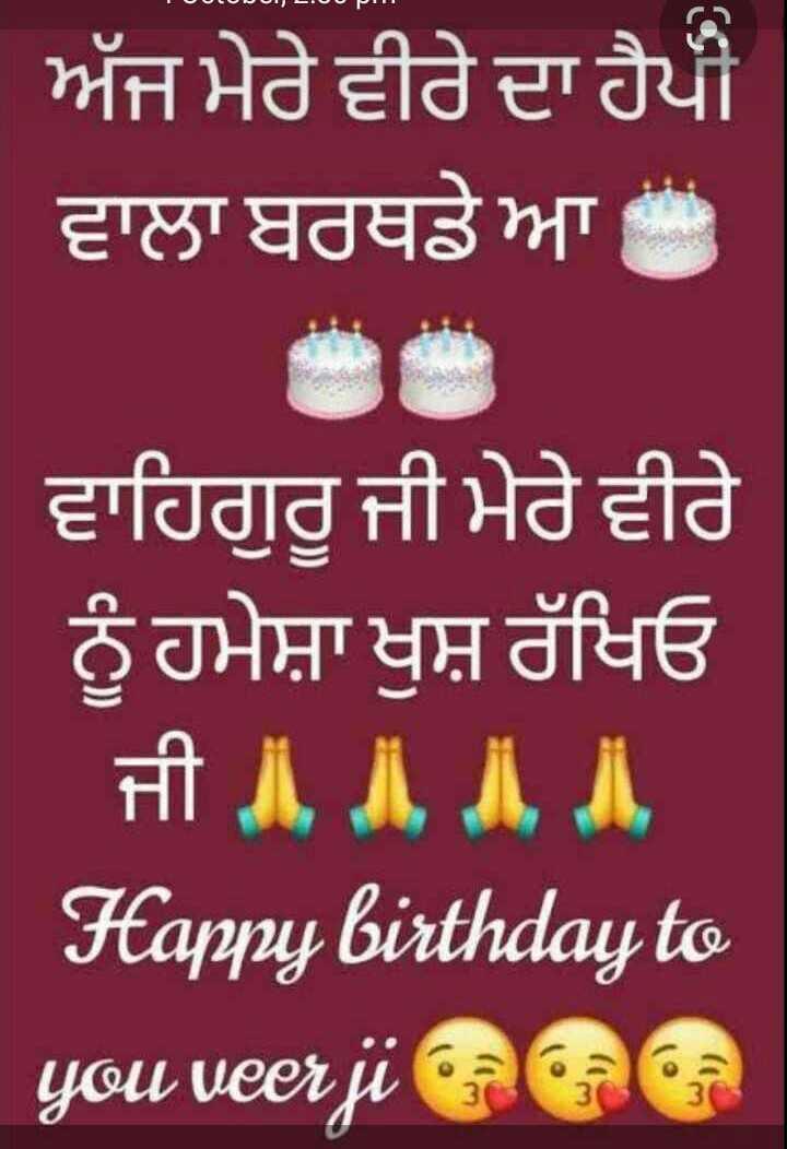 🎂  ਜਨਮਦਿਨ - U . | ਅੱਜ ਮੇਰੇ ਵੀਰੇ ਦਾ ਹੈਪੀ ਵਾਲਾ ਬਰਥਡੇ ਆ । ਵਾਹਿਗੁਰੂ ਜੀ ਮੇਰੇ ਵੀਰੇ ਨੂੰ ਹਮੇਸ਼ਾ ਖੁਸ਼ ਰੱਖਿਓ ਜੀ . . . . Happy birthday to you veerji @ de - ShareChat