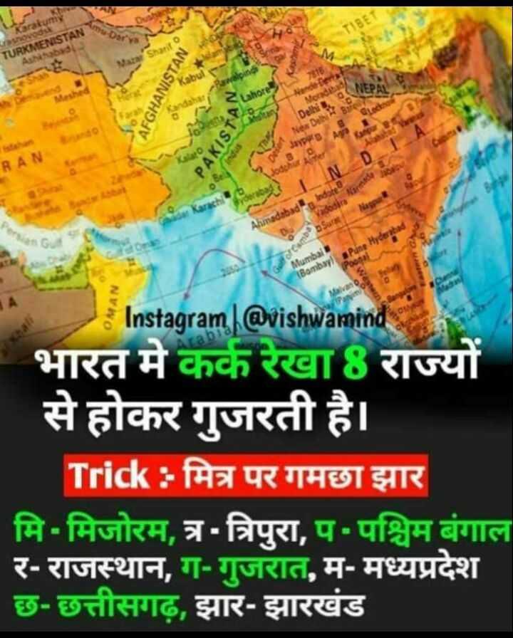 📜 ਜਨਰਲ ਨੋਲੇਜ - TURKMENISTAN Shail Kabul AFGHANISTAN New Delhi Jaypurna PAKIS RAN DSurat A Mumbai Bombay Instagram @ vishwamind भारत मे कर्क रेखा 8 राज्यों से होकर गुजरती है । Trick : मित्र पर गमछा झार मि - मिजोरम , त्र - त्रिपुरा , प - पश्चिम बंगाल र - राजस्थान , ग - गुजरात , म - मध्यप्रदेश ' छ - छत्तीसगढ़ , झार - झारखंड - ShareChat